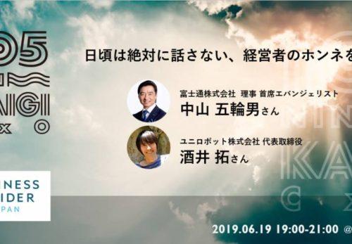 登壇予定のお知らせ<br>【6/19開催 CxO105人カイギ vol.02】