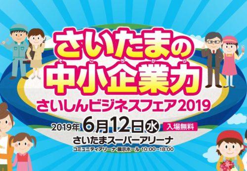 ユニボ出展予定のお知らせ<br>【6/12開催 さいしんビジネスフェア2019】