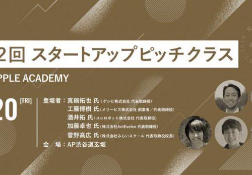 登壇予定のお知らせ<br>【9/20開催 スタートアップピッチクラス by KEPPLE ACADEMY】
