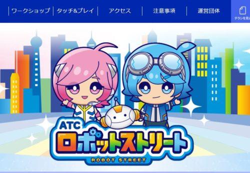 ユニボ出展予定のお知らせ<br>【11/2~3開催 ATCロボットストリート 】