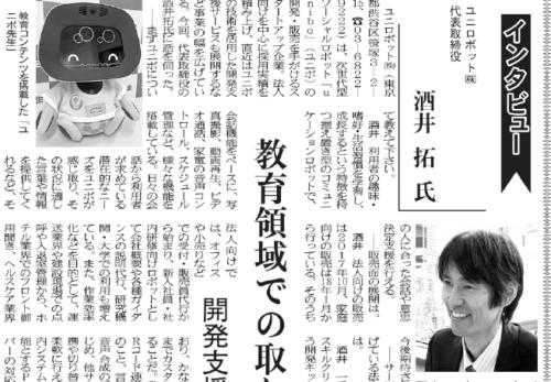 電子デバイス産業新聞に掲載されました