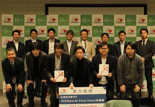GESA日本予選で3位入賞