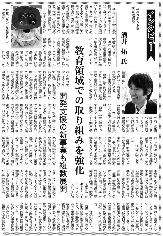 日刊工業新聞に掲載