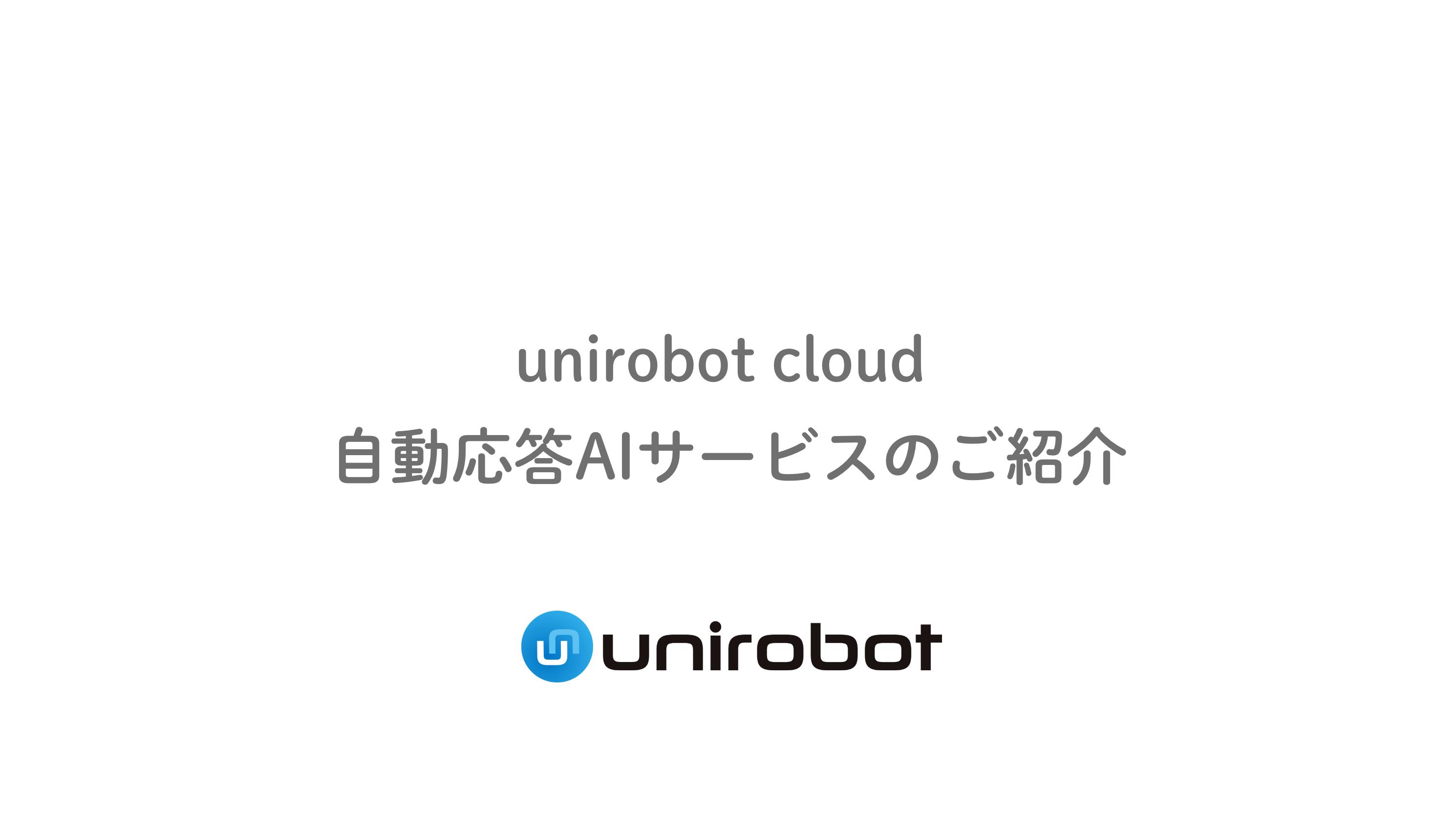 unirobot-cloud,自動応答AIサービス